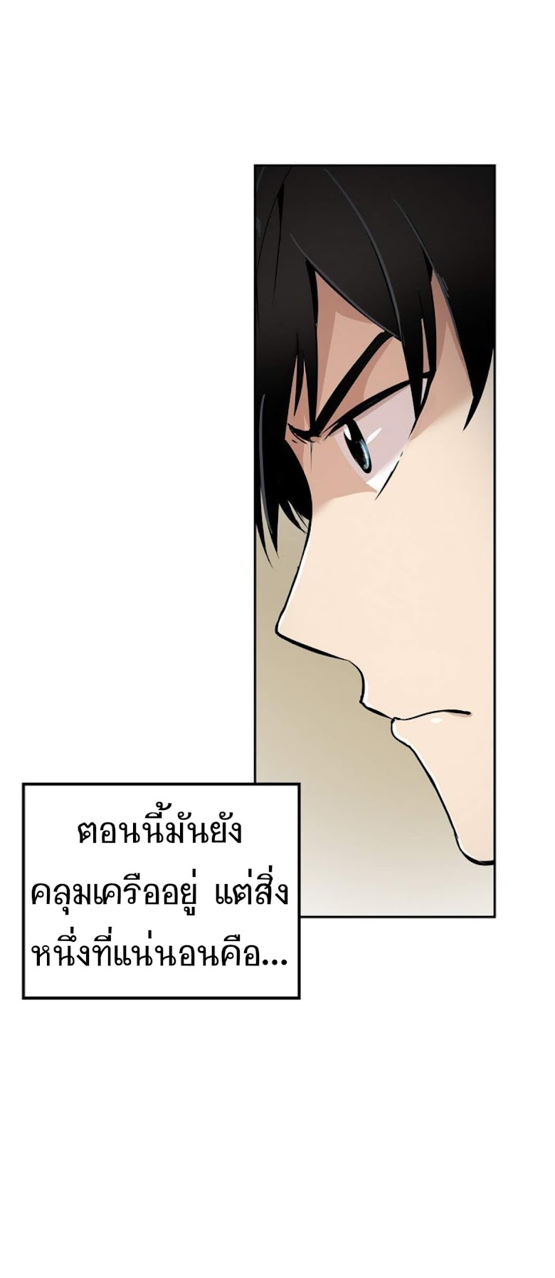 Again My Life - หน้า 40