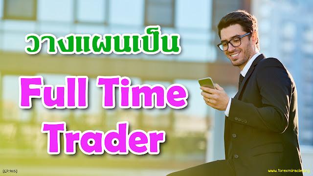วางแผนเป็น Full Time Trader, เทรดเดอร์เต็มเวลา, อินดิเคเตอร์ฟรี, สอน forex, เทรด forex, การเทรด forex เบื้องต้น, เทรด Forex ให้ได้กำไร, เทรด forex คือ