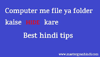 how to hide folder in computer hindi