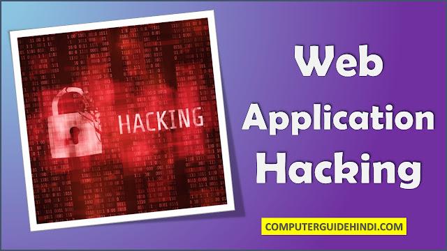 वेब एप्लिकेशन और इसके हैकिंग के प्रकार क्या हैं? हिंदी में [What is Web Application and its types of Hacking ? in Hindi]