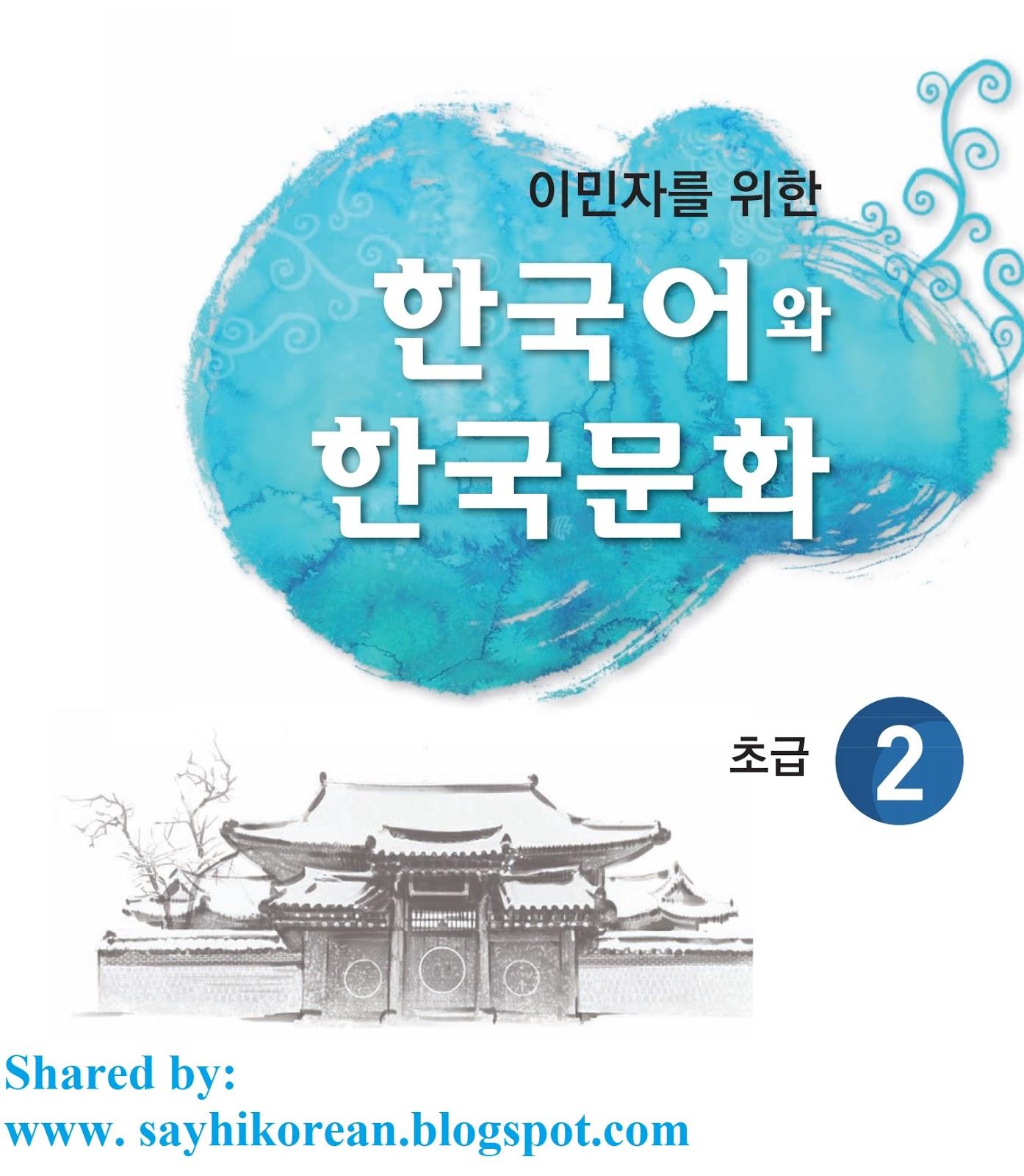 KIIP Textbooks - PDF and Audio (Korean Immigration and Integration