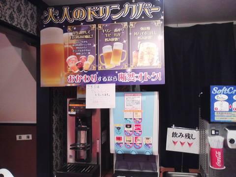 アルコールバー1 おんちっち尾西店