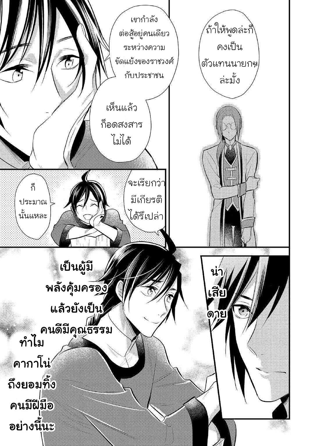 อ่านการ์ตูน Daites Ryou Koubouki ตอนที่ 26 หน้าที่ 14