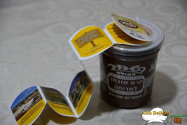 שוקולד השחר ורשות הטבע והגנים