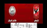 الغيابات والتشكيل المتوقع الاهلي وطلائع الجيش بالدوري المصري الممتاز