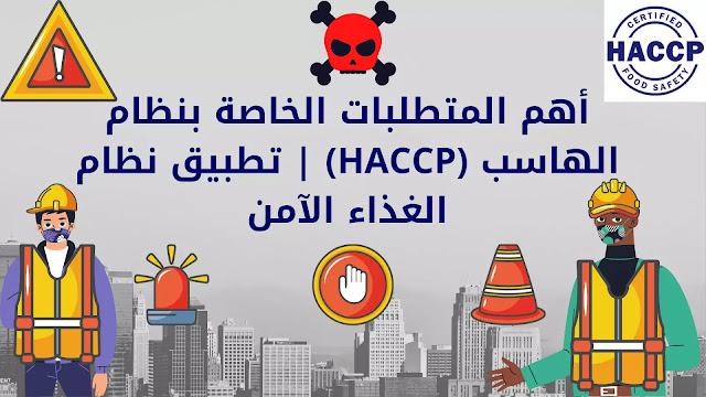haccp iso 22000 haccp iso haccp haccp codex haccp gmp haccp 2019  كورس الهاسب خطوات تطبيق نظام الهاسب نظام الهاسب  الهاسب  نموذج خطة هاسب تكوين فريق الهاسب