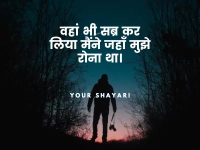 emotional love shayari