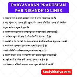 Paryavaran Pradushan par nibandh 10 line