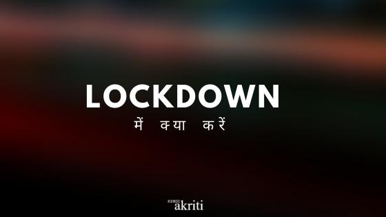 lockdown me kya kre