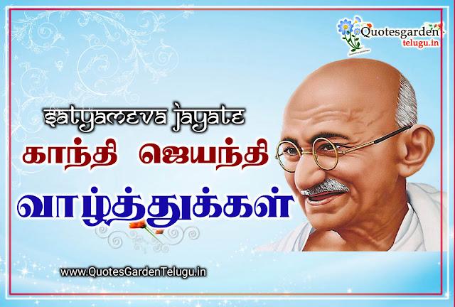gandhi-jayanthi-greetings-wishes-images-in-tamil-images