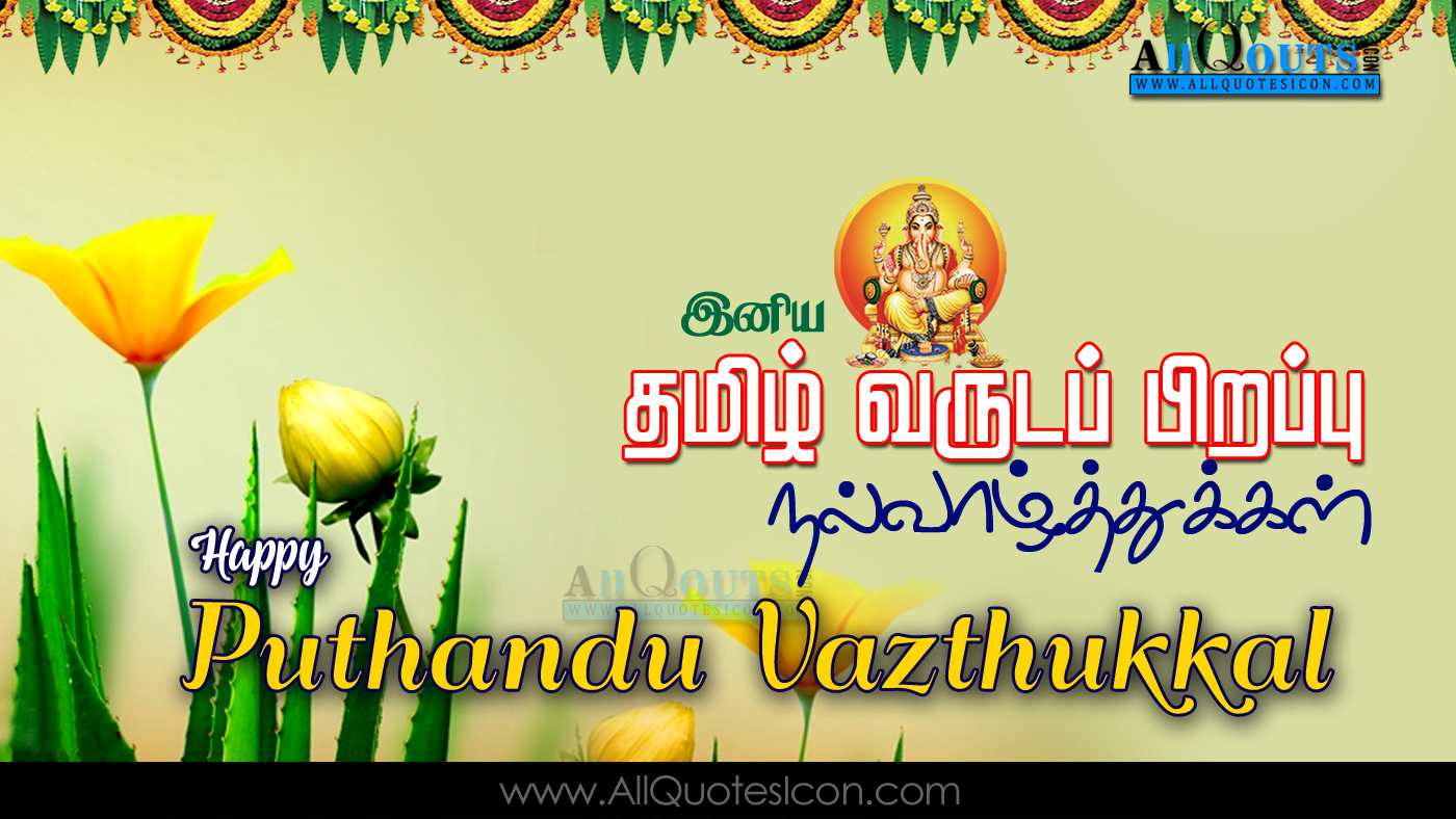 2017 tamil new year order holiday cards happy puthandu tamil new year images wishes greetings in tamil happy2bputhandu2btamil kristyandbryce Gallery