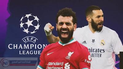 مجانا.. ماهي القناة المفتوحة الناقلة لمباراة ليفربول وريال مدريد اليوم الأربعاء 14 أبريل 2021 في اياب دور ربع النهائي من دورى أبطال أوروبا