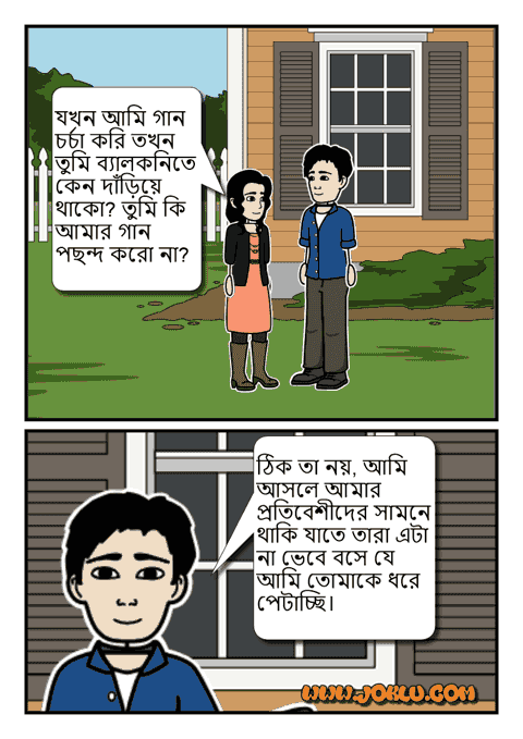 Singer wife Bengali joke