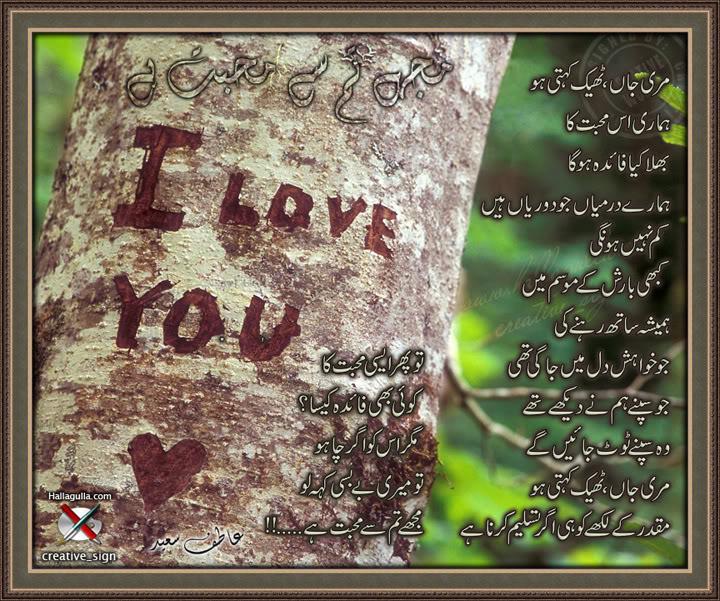 Koi Puche Mere Dil Se Ringtone Downloading: 500 Urdu Shayari Images Download