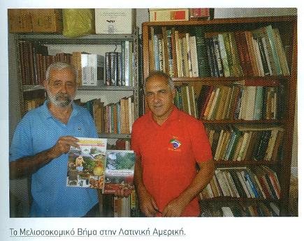 Μια Ελληνική μελισσοκομική φωνή στα βάθη της Λατινικής Αμερικής
