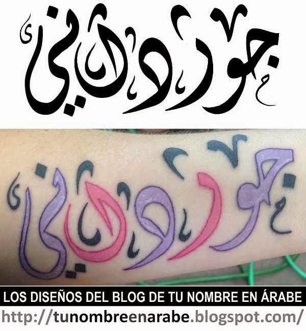 Los diseños del blog de tu nombre en Arabe