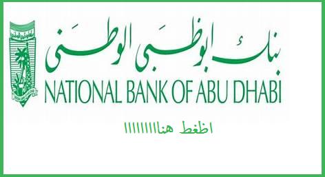 بنك ابو ظبي الوطني