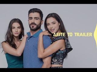 ela-sti-thesi-moy-trailer-premieras-16-9-2019