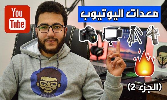 معدات اليوتيوب (الجزء 2) - الصوتيات ومعدات الصوت للمبتدئين في إنشاء المحتوى على اليوتيوب !!