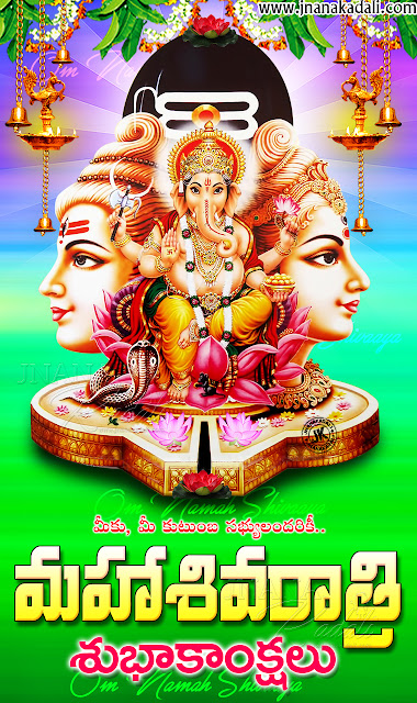 telugu sivaraatri greetings, sivaraatri images greetings, lord shiva images with sivaraatri greetings