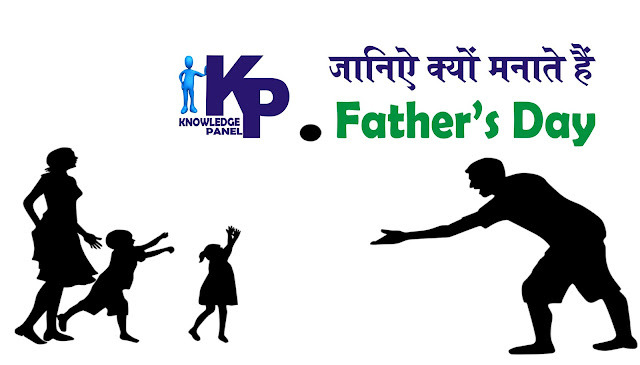 father's day kyu manate hai