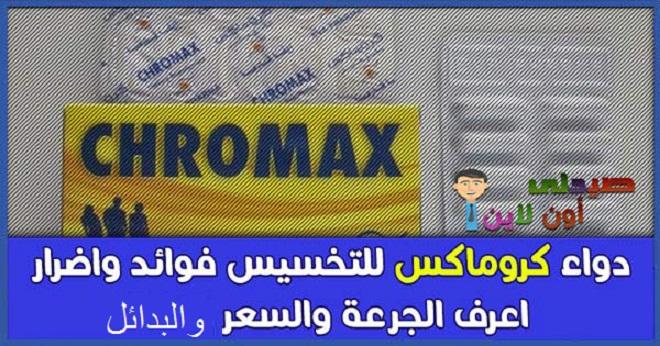 دواء كروماكس للتخسيس فوائد وأضرار أعرف الجرعة والسعر 2021 في مصر والسعودية ملف شامل عن كبسولات Chromax