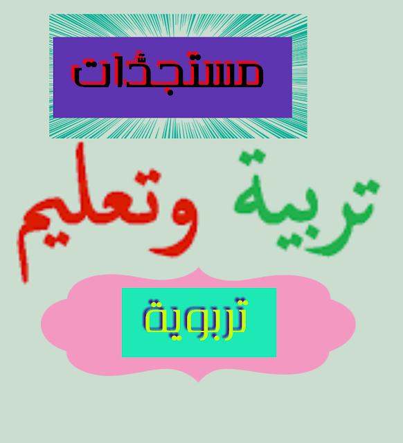 شرح تفصيلي لمستجدات اللغة العربية بالمستويين الثالث والرابع