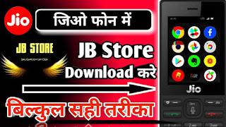 Jio Phone Me JB Store Download व Install Kaise Kare Best Hindi Tips
