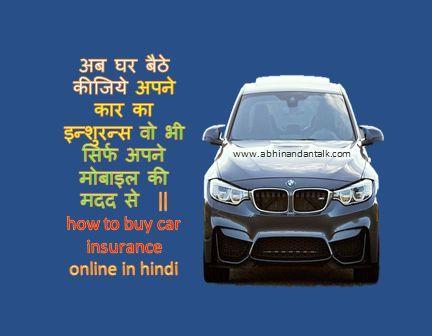 Online car insurance kaise kare