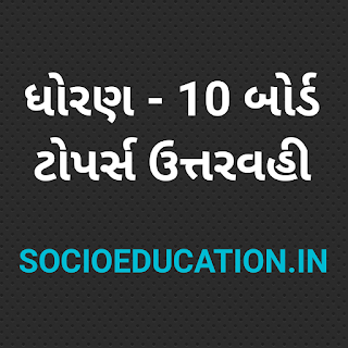 STD-10 SSC BOARD TOP 3 STUDENTS ANSWER SHEET. [For All SSC students]