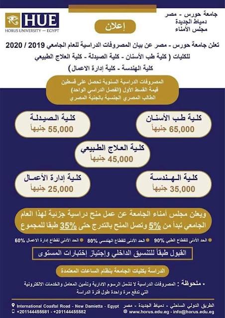 مصاريف جامعة حورس الخاصة بدمياط للعام 2020-2019