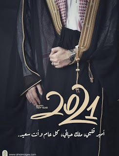 صور عام 2021