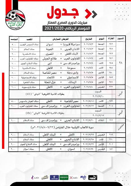جدول مباريات الأسبوع 28 من الدورى المصرى بعد تعديله