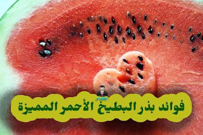صور بطيخ احمر - فوائد بذر البطيخ الاحمر batikh