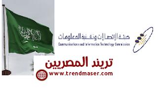 شعار هيئة الاتصالت السعودية