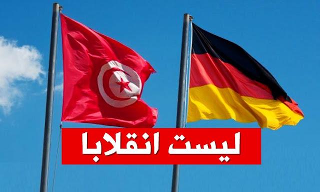 ألمانيا قرارت قيس سعيّد ليست انقلابا Ce qui s'est passé en Tunisie n'est pas un coup d'État