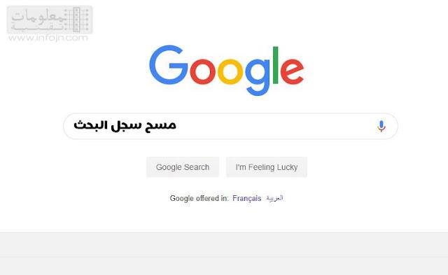 كيفية مسح ما بحثت عنه في جوجل Google بشكل نهائي