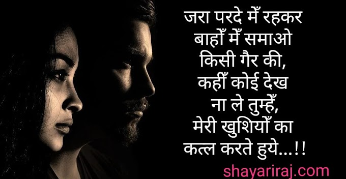 [150+ बेबफा शायरी] bewafa shayari in hindi image for love girlfriend