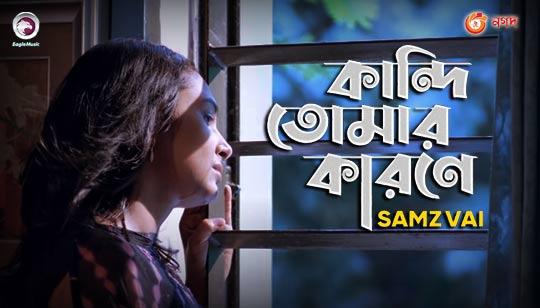 Kandi Tomar Karone Lyrics by Samz Vai