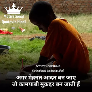 motivational quotes in hindi for students, sandeep maheshwari quotes for students, motivational quotes hindi for students, motivational quotes for students in hindi and english, success quotes in hindi for students, best motivational quotes in hindi for students, motivational images for students in hindi, motivational lines for students in hindi, motivational quotes in hindi on success for students, motivational quotes for students success in hindi