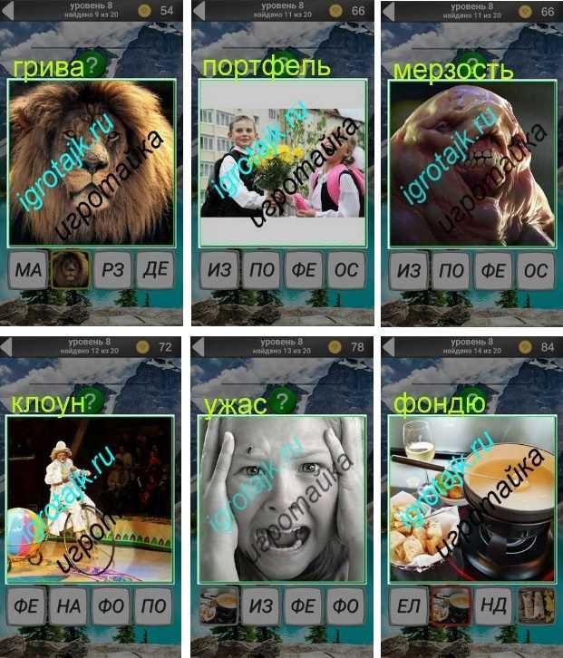 большая грива льва, портфель у школьников, клоун на арене ответы 600 забавных картинок 8 уровень