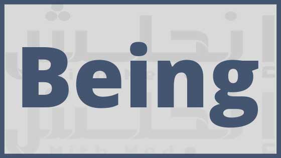 شرح  الفعل to be | الشرح الوحيد الذي تحتاجه عن تصريف الفعل to be