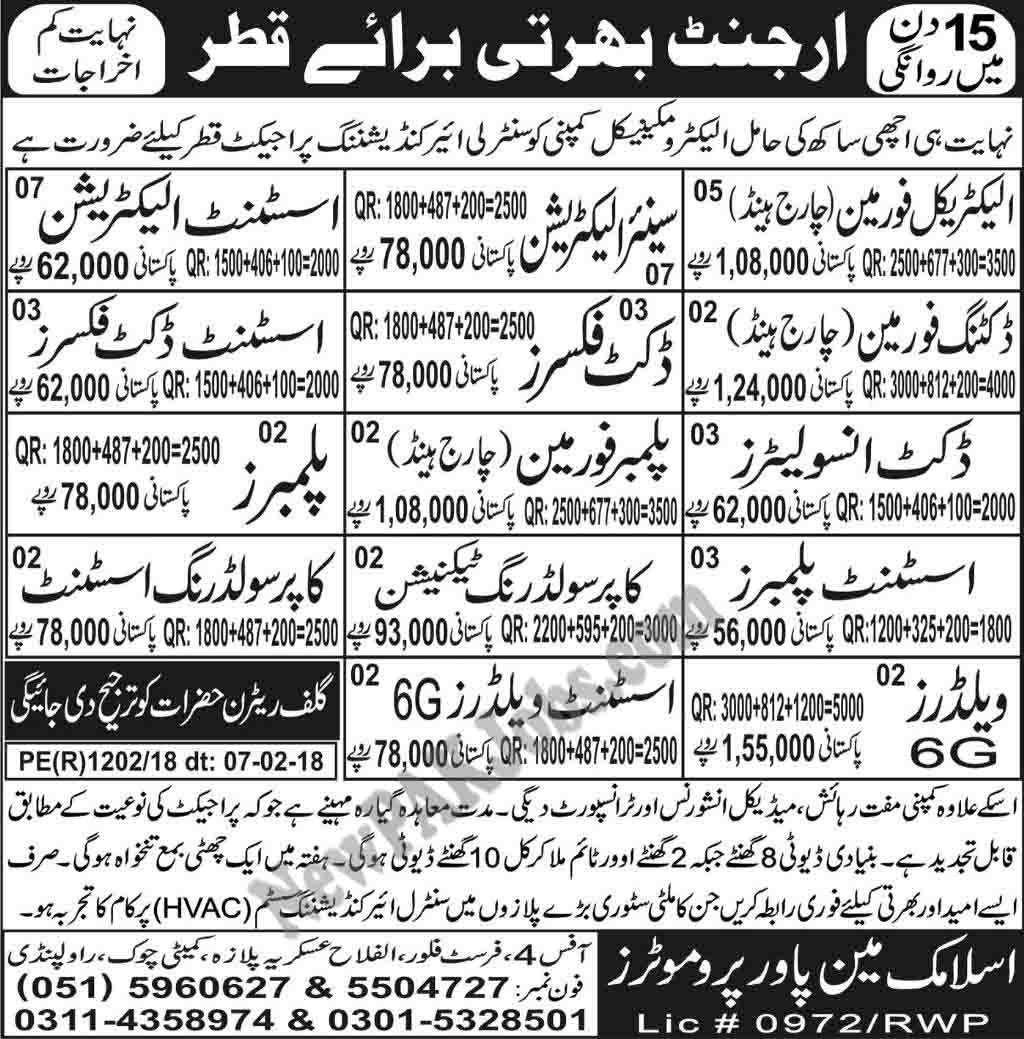 Latest Jobs in Islamic Man Power Promoters for Qatar 08 Feb 2018