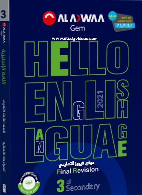 تحميل كتاب جيم GEM مراجعة نهائية في اللغة الانجليزية للصف الثالث الثانوى 2021
