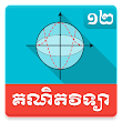Khmer Math Grade 12 for Android smart phone