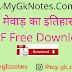 Rajasthan Mewar ka itihas PDF in Hindi