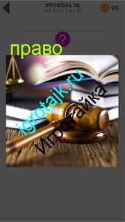 на столе лежит судейский молоток и книга 16 уровень 400 плюс слов 2
