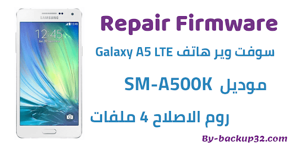 سوفت وير هاتف  Galaxy A5 LTE موديل SM-A500K روم الاصلاح 4 ملفات تحميل مباشر