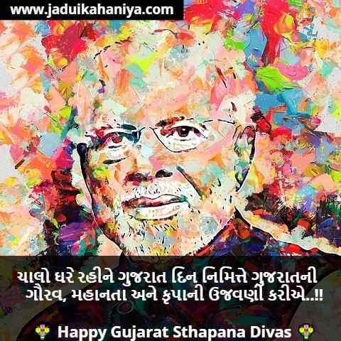 ગુજરાત સ્થાપના દિવસની શુભેચ્છા