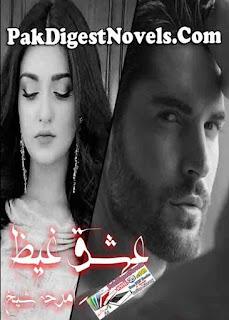Ishq E Gaiz Novel By Amrah Sheikh Pdf Download